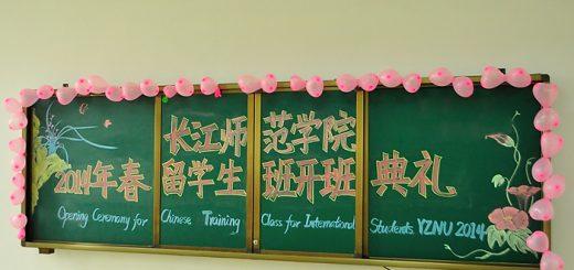 Napis przygotowany na ceremonię powitania studentów z zagranicy i rozpoczęcia nowego semestru.