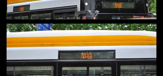 Autobus zagrzewający do boju. 加油!