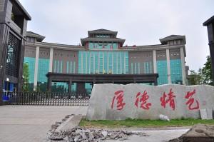 涪陵职业教育中心 Budynek Centrum Szkolenia Zawodowego w Fuling  (od strony wschodniej)