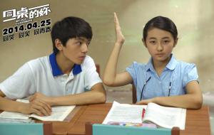 Plaka filmu Tongzhuo de ni /同桌的你/ Kolega z klasy