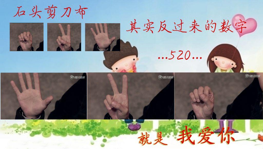 [tekst na obrazku] Kamień, papier, nożyce -- w rzeczywistości, po odwróceniu liczby (052) uzyskujemy 5 2 0 -- czyli Kocham Cię