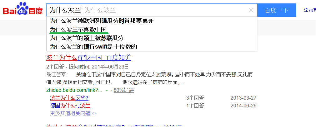 Dlaczego Polska - autopodpowiedzi Baidu