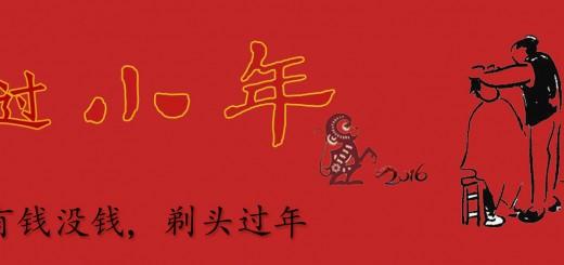 """小年 Mały rok """"Czy bogaty, czy biedy, trzeba obciąć włosy na nowy rok"""""""